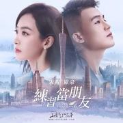 """Lian Xi Dang Peng You (Dian Shi Ju """"Shan Yue Bu Zhi Xin Di Shi"""" Pian Tou Qu)"""