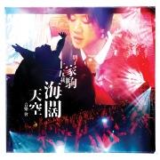 Bie Liao Jia Ju Shi Wu Zai , Hai Kuo Tian Kong Yin Le Hui (Live)