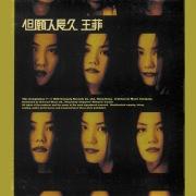 Dan Yuen Ren Chang Jiu