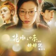 "Say It (Theme Song Of The Movie ""Fagara"") [Mandarin Version]"