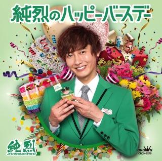 【Eタイプ】純烈のハッピーバースデー/桜よ散るな