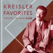 楽しい、クライスラーのヴァイオリン名曲集