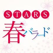STARS ~春バラード~