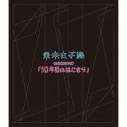 東京女子流 CONCERT*07「10年目のはじまり」at 中野サンプラザ 2019.05.25