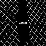 Bez Menya. A Tribute To Egor Letov
