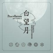 ツキウタ。シリーズ Procellarumベストアルバム2「白望月」