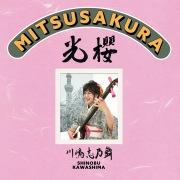 光櫻〜MITSUSAKURA〜