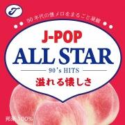J-POP ALL STAR -90's HITS-