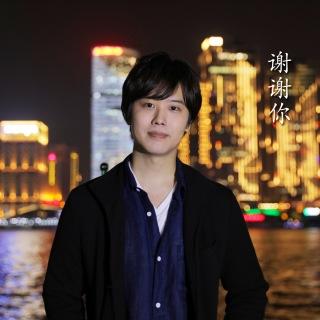 Arigatou Anata (Chinese Version)