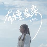 You Zhong Wen Rou