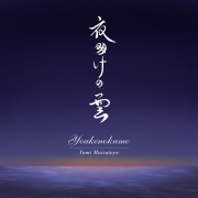 夜明けの雲 (Remastered 2019)