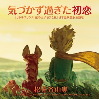 気づかず過ぎた初恋 (Remastered 2019)