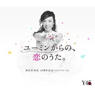 45周年記念ベストアルバム ユーミンからの、恋のうた。 (Remastered 2019)