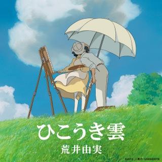 ひこうき雲 (Remastered 2019)