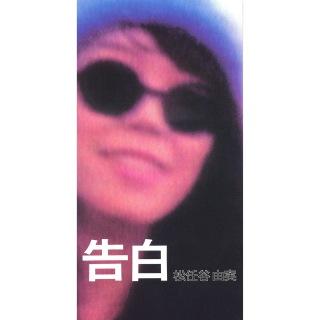 告白 (Remastered 2019)