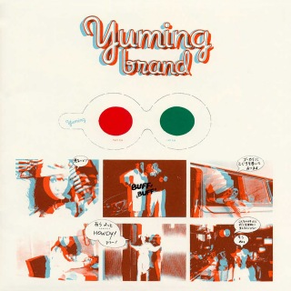 YUMING BRAND (Remastered 2019)