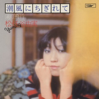潮風にちぎれて (Remastered 2019)