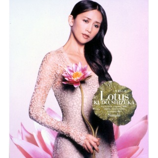 Lotus〜生まれし花〜