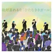 ひたむきさガール (feat. misaki)