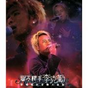 Ai Bu Shi Shou Hacken Lee Xin Cheng Chang Hao Yin Yeur Da Pai Dui (Live)