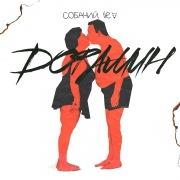 Dofamin
