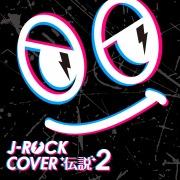 J-ROCK カバー伝説2