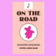 ON THE ROAD/梅雨明け