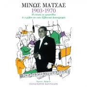 Minos Matsas 1903 - 1970