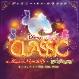 ディズニー・オン・クラシック ~ まほうの夜の音楽会 2019
