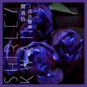 Yi Qie Ye Yuan Yi (EP Version)