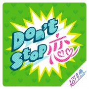 Don't Stop 恋