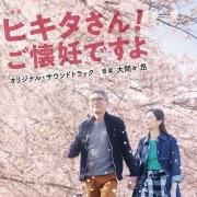映画「ヒキタさん! ご懐妊ですよ」オリジナル・サウンドトラック
