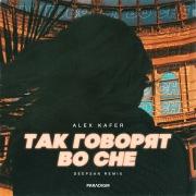 Tak Govoryat Vo Sne (Deepsan Remix)