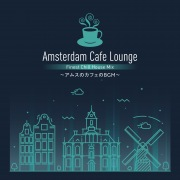 Amsterdam Cafe Lounge ~アムスのカフェのBGM~ Finest Chill House Mix