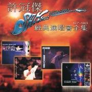 Xu Guan Jie Jing Dian Yan Chang Hui Quan Ji