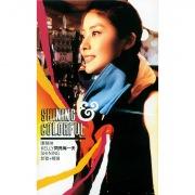 Shan Liang Mei Yi Tian Shining Xin Ge + Jing Xuan