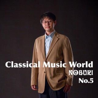 クラシカルミュージックワールド(No.5)