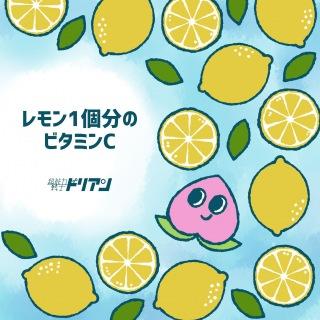 レモン1個分のビタミンC