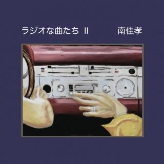 ラジオな曲たちⅡ