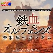 熱烈!アニソン魂 THE BEST カバー楽曲集 TVアニメシリーズ『機動戦士ガンダム 鉄血のオルフェンズ』