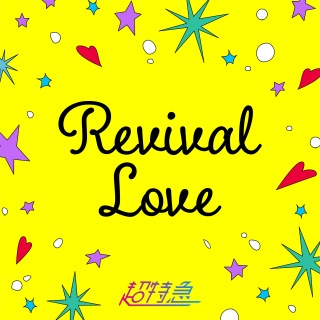 Revival Love