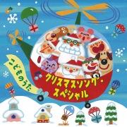 クリスマスソング・スペシャル〜こどものうた〜