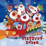 クリスマスソング・スペシャル〜えいごのうた〜