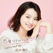 恋愛リアルソング Selected by 田中優衣