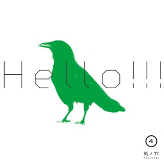 術ノ穴Presents「HELLO!!!vol.4」