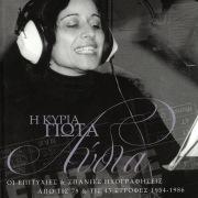 I Kiria Giota Lidia (1954 - 1986)