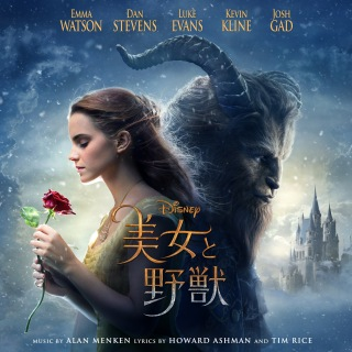 Beauty and the Beast (Original Motion Picture Soundtrack/Japan Release Version)