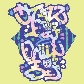 日本全国乾杯ラップ feat. 奇妙礼太郎
