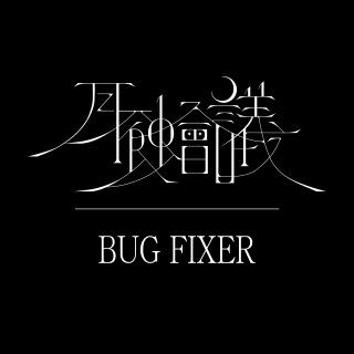BUG FIXER