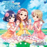 THE IDOLM@STER CINDERELLA GIRLS STARLIGHT MASTER for the NEXT! 02 ステップ & スキップ